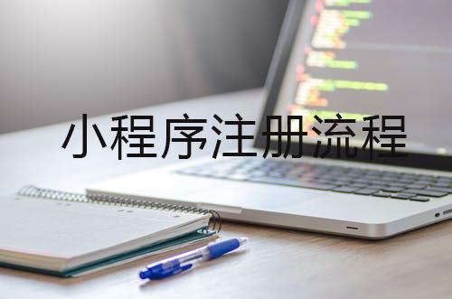 烟台小程序开发:微信小程序注册流程