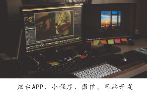 烟台微信开发:微信开发VS小程序