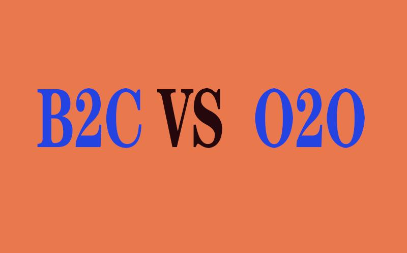 烟台微信开发:b2c和o2o有什么不同?