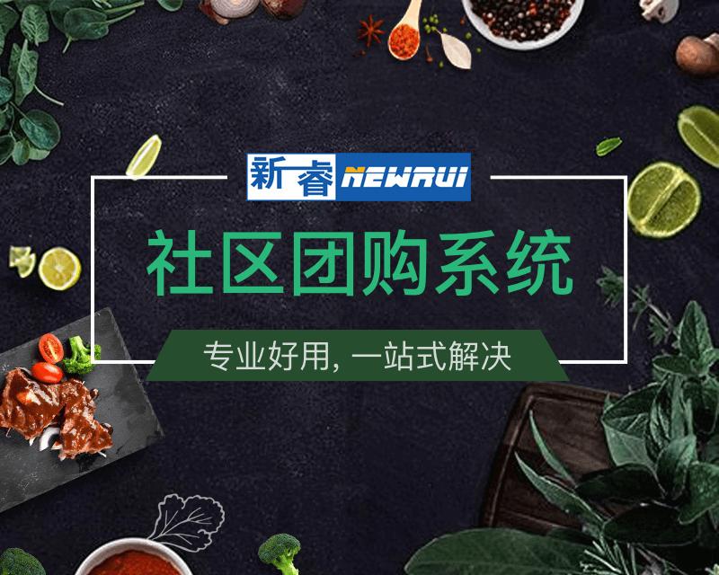 新睿社区团购系统-更新功能介绍(2021.04.12)
