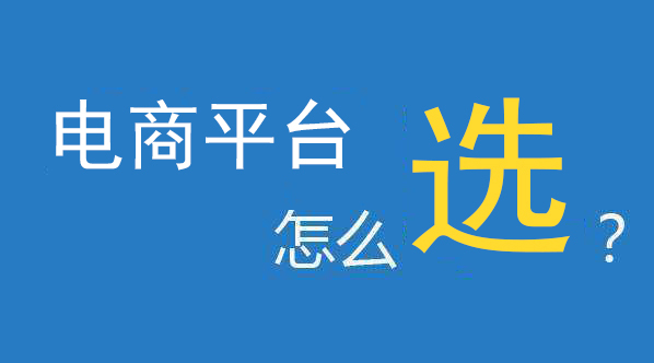 青岛创业型公司如何选择电商平台
