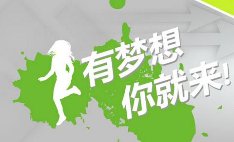 烟台新睿网络科技春季校园招聘会