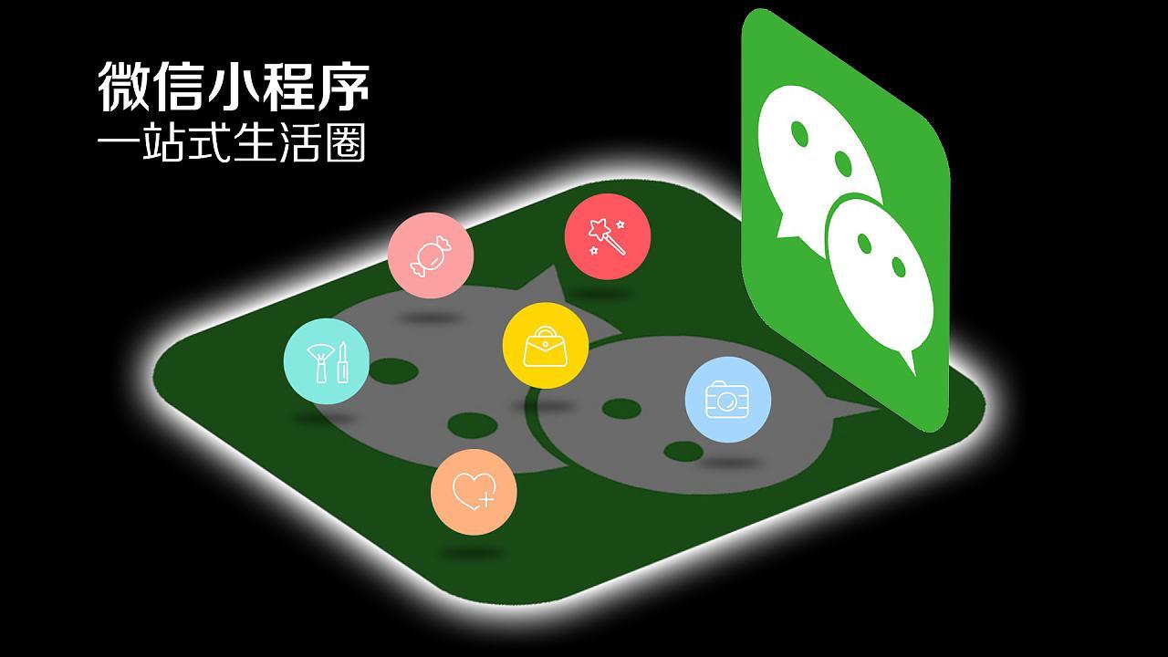 青岛小程序未来有何发展趋势?